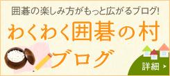 bnr_igomura_blog