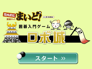 WEBで囲碁入門!