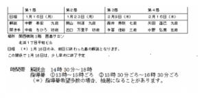 第41期棋聖戦七番勝負 解説会&指導碁会