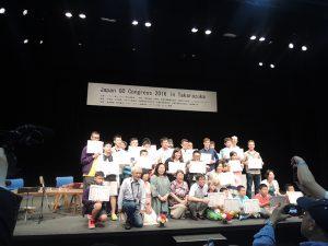 ジャパン碁コングレス2016 in 宝塚大会結果