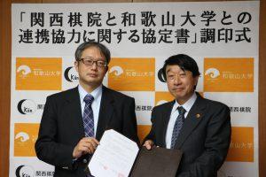和歌山大学と囲碁教育で提携します