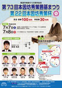 【広島】第73回本因坊秀策囲碁まつり(第22回本因坊秀策杯) 参加者募集中