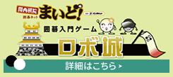 囲碁入門ゲーム ロボ城