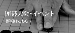囲碁大会・イベント
