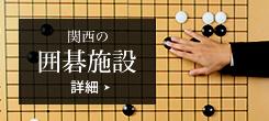 関西の囲碁施設