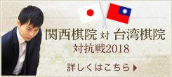 関西棋院vs台湾棋院