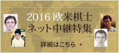 2016欧米棋士ネット中継特集
